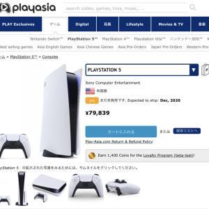 PS5って。マジで8万円なの?