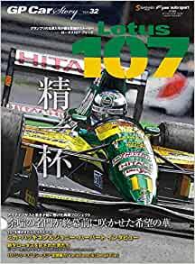 GP CAR STORY Vol. 32 Lotus 107