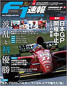 F1速報 2020年 7/2号 CLASSICS カナダGP