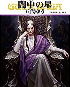 「闇中の星」(グイン・サーガ147巻)
