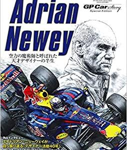 GP CAR STORY Special Edition 2020 エイドリアン ・ ニューウェイ