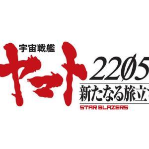 「宇宙戦艦ヤマト2205 新たなる旅立ち」の続報ってあるのかな?