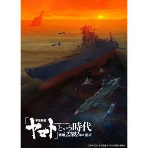 「宇宙戦艦ヤマト2202 愛の戦士たち」の総集編は『「宇宙戦艦ヤマト」という時代 西暦2202年の選択』というタイトルに!