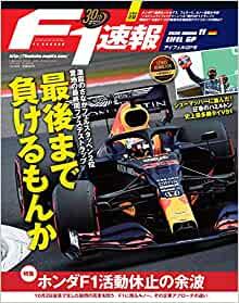 F1速報(2020年 10/29号)第11戦アイフェルGP