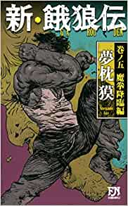 「新・餓狼伝」 巻ノ五 魔拳降臨編