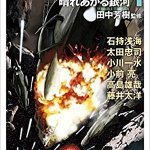 銀河英雄伝説列伝1 (晴れあがる銀河)