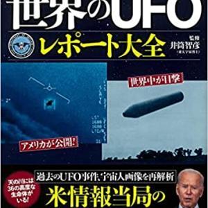 米国防総省がついに動画公開! 世界のUFOレポート大全