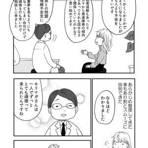 「病院に行こう!」4