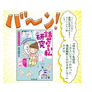 場面緘黙漫画の書籍第二弾が出ます!