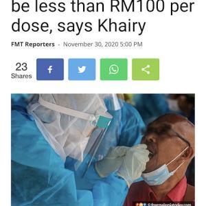 コロナワクチンの値段、マレーシアの場合。