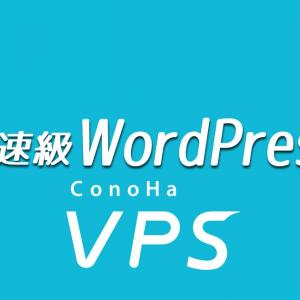 mixhostからConoHa VPSに移転。Kusanagiはやはり高速でした