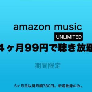 【4ヶ月99円】期間限定でAmazonMusicUnlimitedが使えるキャンペーン実施中!