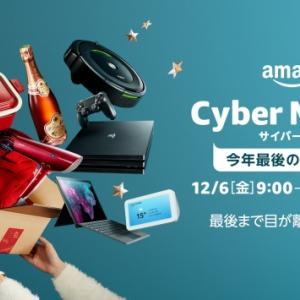 2019年Amazon サイバー マンデー  気になるおすすめ商品はコレ!