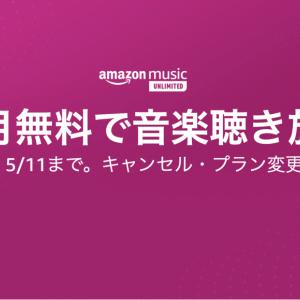 【3ヶ月無料】期間限定でAmazonMusicUnlimitedが使えるキャンペーン実施中!