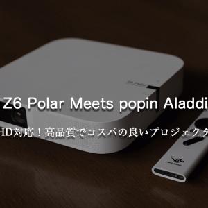 Z6 Polar Meets popin Aladdin レビュー   フルHD対応で自宅がシアターに!高品質でコスパの高いプロジェクター