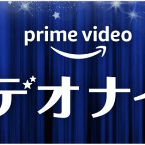Amazonの週末限定100円レンタル「ビデオナイト」がオトク【7/17更新】