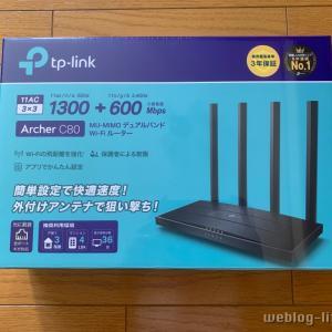 コスパ最強の爆速無線LANルーターTP-Link Archer C80 レビュー【PR】