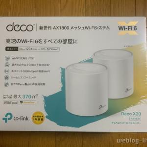 家中快適に繋がるWi-Fi6対応メッシュWi-Fi | TP-Link Deco X20 レビュー【PR】