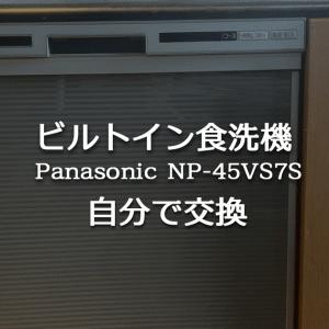 ビルトイン食洗機・食器洗い機を自分で交換しました【NP-45VS7S】