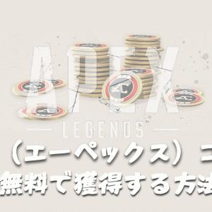 無料 で APEXコインを獲得する方法【APEX 2021年 最新】