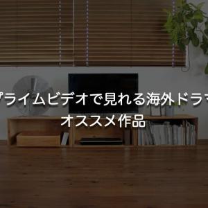 アマゾンプライムビデオで見れる海外ドラマ おすすめ12作品【随時更新】