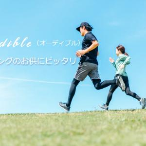 【Audible 無料体験】ランニングのお供にピッタリ【オーディオ ブック】