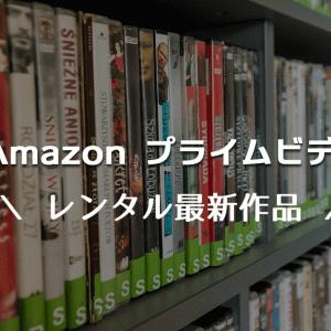【Amazon Prime ビデオ】最新 レンタル 情報(2/26更新)