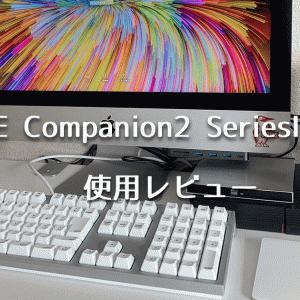 BOSE Companion2 III レビュー 音質もサイズ感もちょうど良いPCスピーカー【コスパ良し】