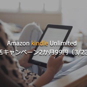 【2ヶ月99円】期間限定でAmazon Kindle Unlimitedがお得に使えるキャンペーン実施中!