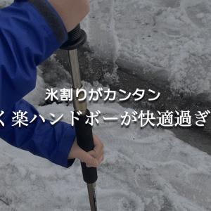 【カンタン氷割り】らく楽 ハンドボーが快適過ぎた【動画あり】