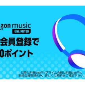 【新規会員登録で500ポイント】期間限定でAmazon Music Unlimitedをお得に登録できるキャンペーン実施中!