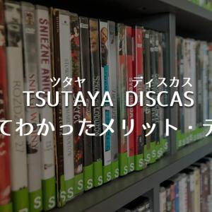 宅配レンタル ツタヤ ディスカス/TSUTAYA DISCASを使ってみてわかったメリット・デメリット