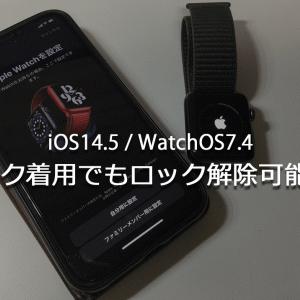 iOS14.5 マスク着用でもAppleWatchでFaceID解除可能に!【設定手順】