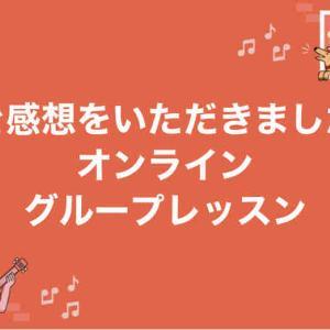 7/26・オンライングループレッスンのご感想その4