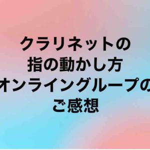 9/20オンライングループレッスンのご感想その4