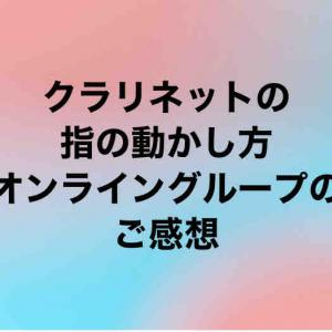 9/20オンライングループレッスンのご感想その3