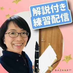 5/27 解説付き練習配信の内容