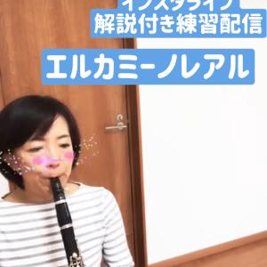 5/23解説付き練習配信の内容