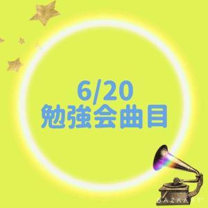 6/20勉強会の曲目