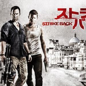 海外ドラマ。ストライクバック 極秘ミッションが面白い。