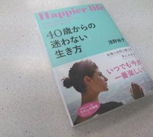 読書。40歳からの迷わない生き方。