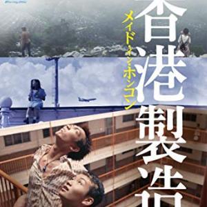 映画。サム・リーくんのデビュー作、メイド・イン・香港(香港製造)を観た。