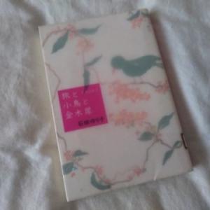 読書。石田ゆり子さんの「天然日和2 旅と小鳥と金木犀」。