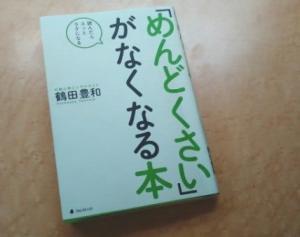 「めんどくさい」がなくなる本 がなかなか良い。