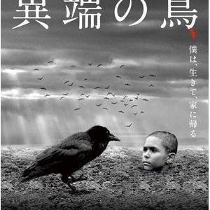 映画。異端の鳥を観てきました。