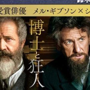 映画。博士と狂人を観た。ショーン・ペンに釘づけ。