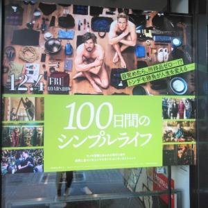 映画「100日のシンプルライフ」が公開されるんですって。