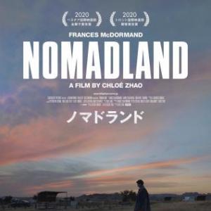 映画、ノマドランド。大自然が美しく、考えさせられる映画だった。