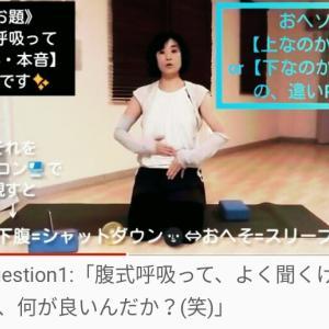 youtube12:腹式呼吸って「安心して·自分の本音につながる」基本の呼吸だよ♪