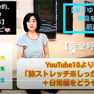 """YouTube17:肺の力を高める""""肺ストレッチ""""まとめ★ガッツリ&日常編〜may秘伝レシピ〜"""